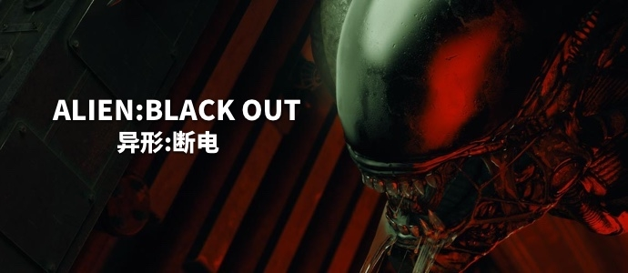 Alien: Blackout异形:断电