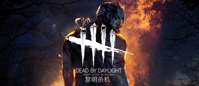 Dead by Daylight黎明杀机