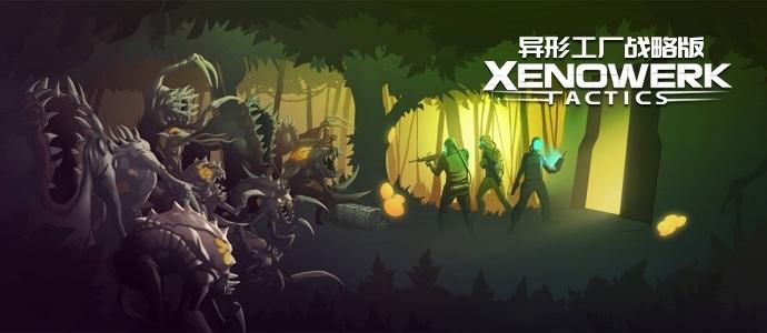 Xenowerk Tactics异形工厂 战略版