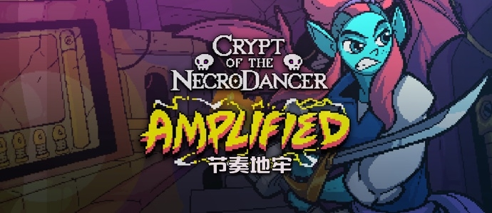 NecroDancer: AMPLIFIED节奏地牢
