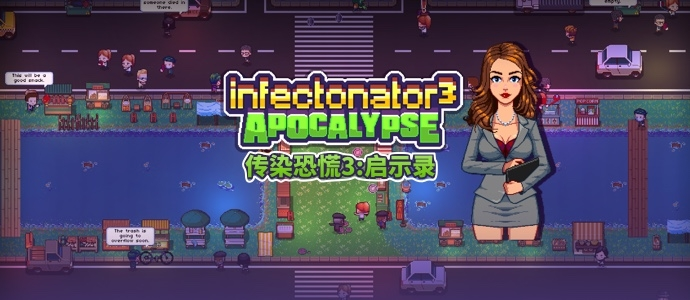 Infectonator 3: Apocalypse传染恐慌3:启示录