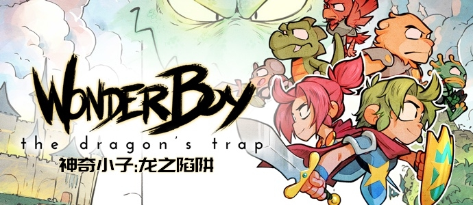 Wonder Boy: The Dragon's Trap神奇小子:龙之陷阱