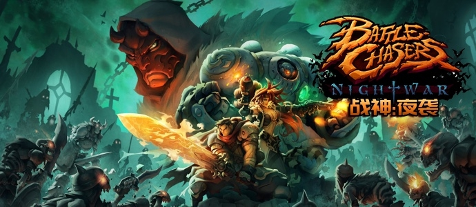 Battle Chasers: Nightwar战神:夜袭