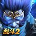 乱斗西游2(同步MOBA对战 即时真人对线)