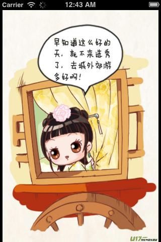 甄嬛传漫画_同步推