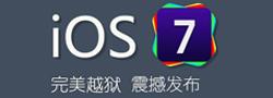 iOS7完美越狱