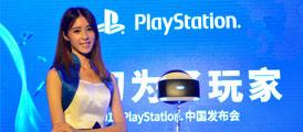 PSVR将成主角 PlayStation中国发布会时间确定