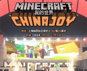 《Minecraft》亮相ChinaJoy展台