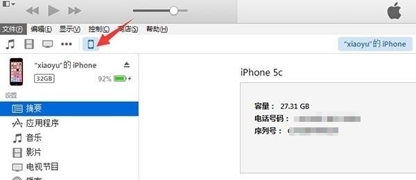 iOS10测试版怎么升级到iOS10正式版?如何从iOS10.3 beta4刷到iOS10.2.1?