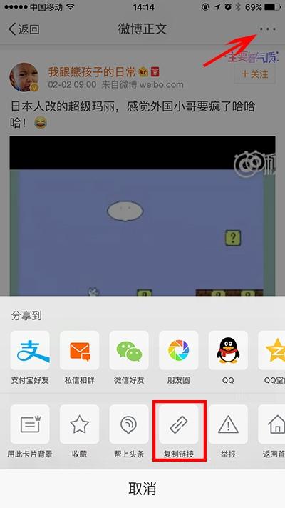 【玩机】微博上的秒拍视频如何保存到手机上?视频文件如何保存到iPhone中?
