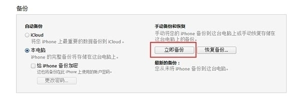 【教程】iOS9.3降回iOS9.2.1降级教程,iOS9.3正式版怎么降级?