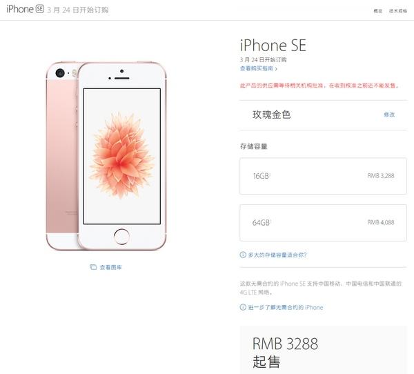 iPhone SE上市时间?苹果SE什么时候上市?