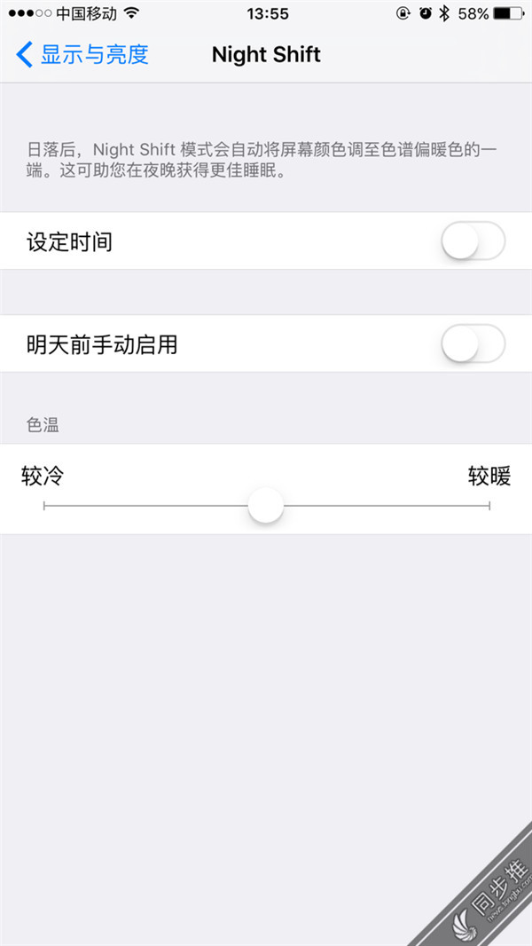 iOS9.3最大的亮点就这样?iOS9.3夜间模式居然黄屏
