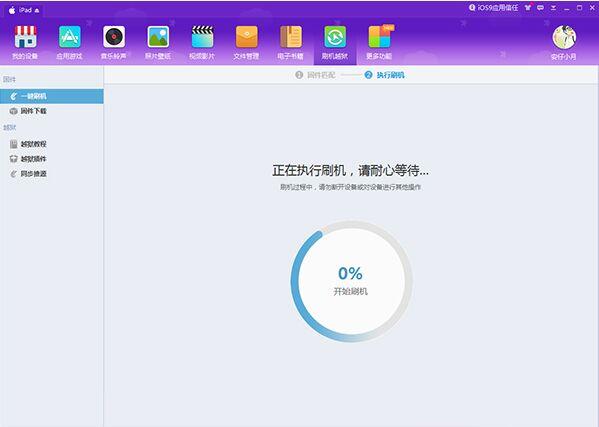 【教程】iOS9.3.4升级教程,附iOS9.3.4固件下载地址大全