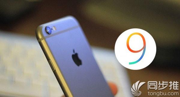 iOS10要来,iOS9.3.1越狱可能是iOS9最后一次越狱了