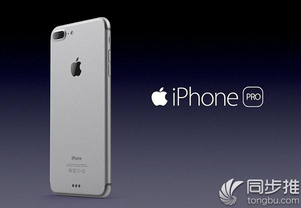 iPhone7图片曝光 原来iPhone7长这样?