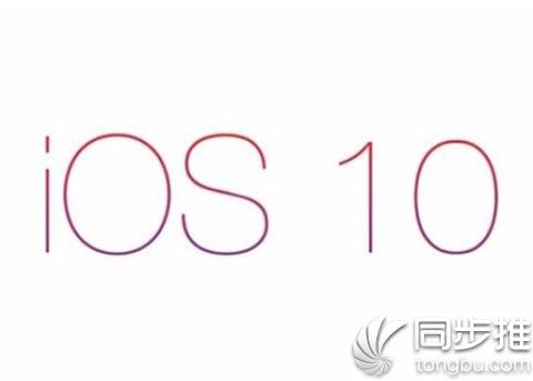 iOS10什么时候出?iOS10更新了吗?