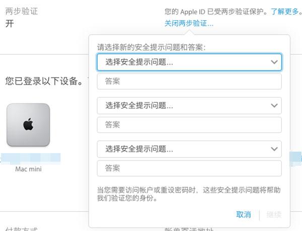 【教程】保护账号安全,如何开通Apple ID的双重认证?