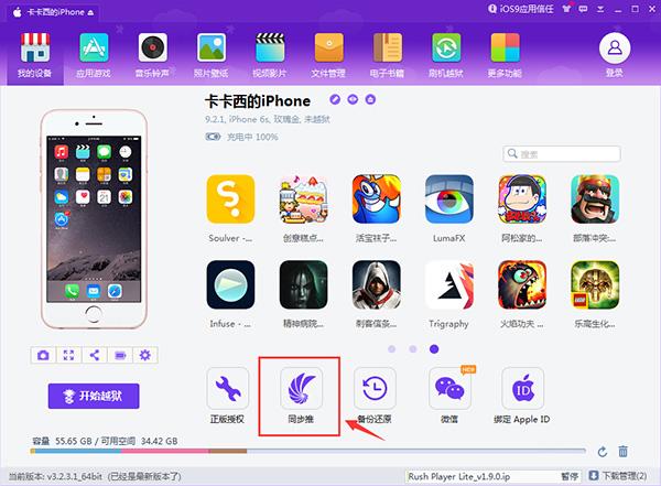 iOS9.2-iOS9.3.3越狱常见问题Q&A汇总及解决办法
