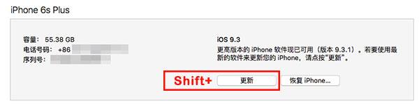 【教程】iOS9.3.1升级教程,附iOS9.3.1固件下载地址大全