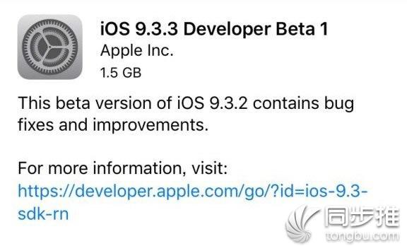 开发者版iOS9.3.3 beta1升级教程 附iOS9.3.3 beta1固件下载地址大全