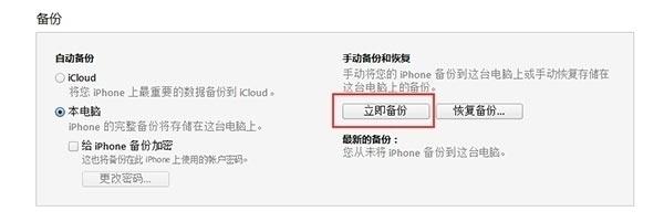 开发者版iOS9.3.3 beta2升级教程 附iOS9.3.3 beta2固件下载地址大全