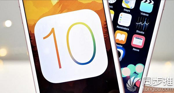 iOS10什么时候出?iOS10发布时间确定