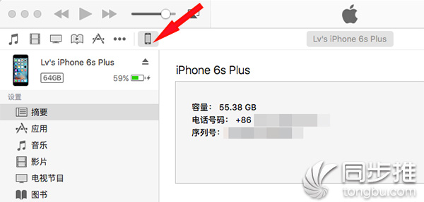 iOS10 beta1升级教程 附iOS10 beta1下载地址汇总