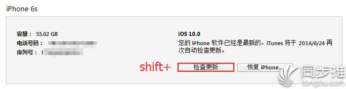 iOS10体验不好?如何从iOS10降级到iOS9.3.5?