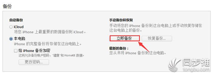 iOS10怎么降级?iOS10降级iOS9.3.2图文教程
