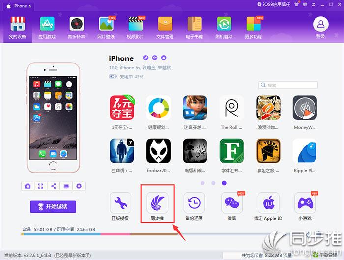 iOS10升级教程:无需开发者账号也能升级iOS10