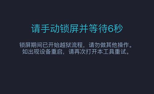 iOS9.2-iOS9.3.3越狱教程 iOS9.3.3越狱工具下载