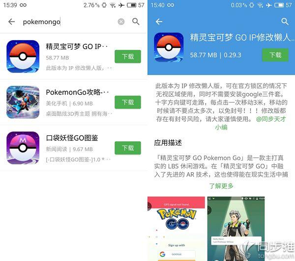 【教程】安卓手机玩Pokemon go教程,无需谷歌三件套!