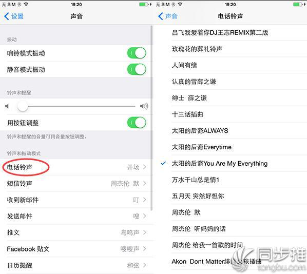 iPhone苹果手机怎么下载铃声?