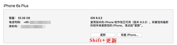 【教程】iOS9.3.3升级教程,附iOS9.3.3固件下载地址大全