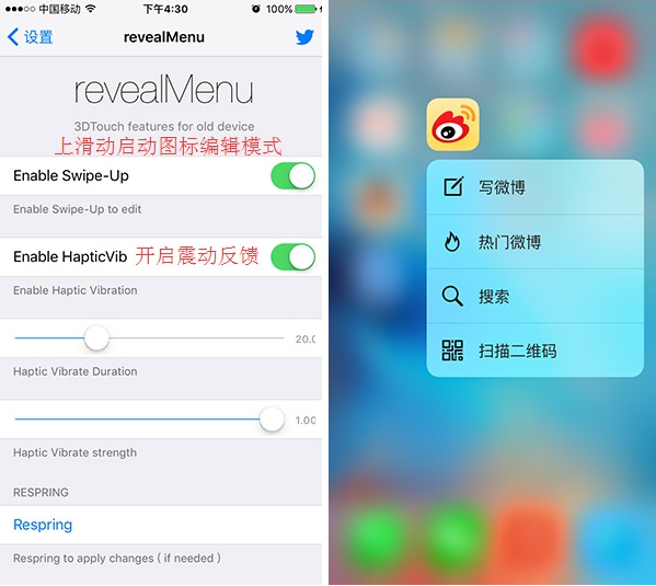 iOS9.2-iOS9.3.3越狱必装插件 插件大全良心推荐