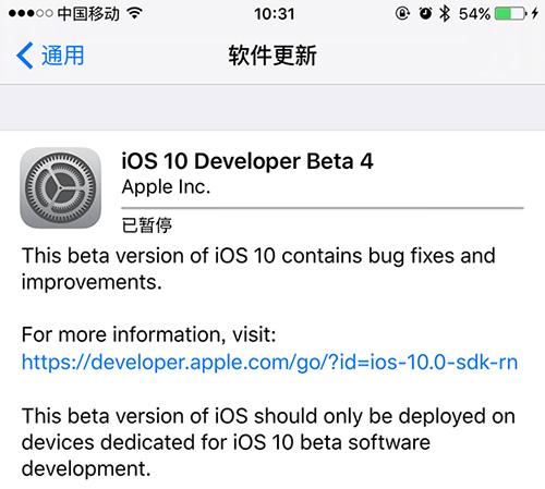 iOS10 beta4升级教程:更多新特性,升级体验iOS10 beta4开发者预览版