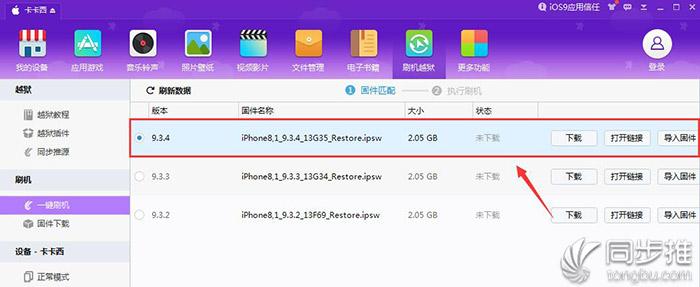 iOS10怎么降级?苹果iOS10降级iOS9.3.4图文教程