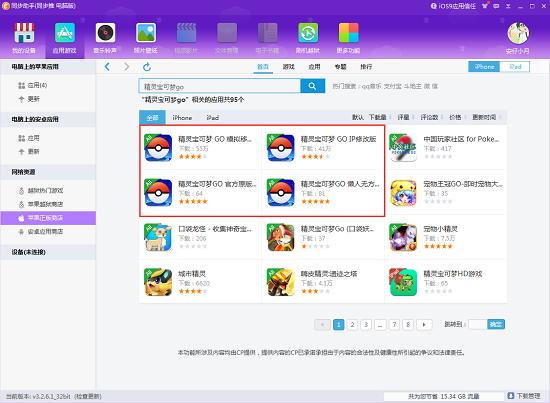 pokemon go 1.3.0版更新 同步推率先破解中国懒人版