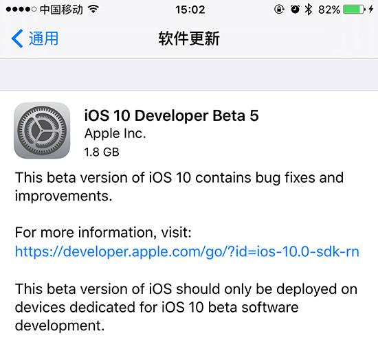 iOS10 beta5升级教程:修复更多Bug,升级体验iOS10 beta5开发者预览版