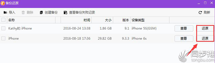 换了iPhone7,如何将旧手机中的资料备份转移到新iPhone中?