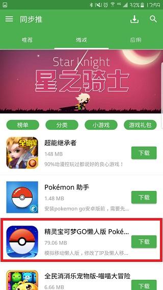 最新pokemon go安卓懒人版下载教程 无需root和谷歌组件