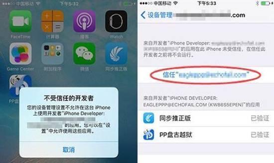 iOS9.2越狱工具下载教程,无需电脑