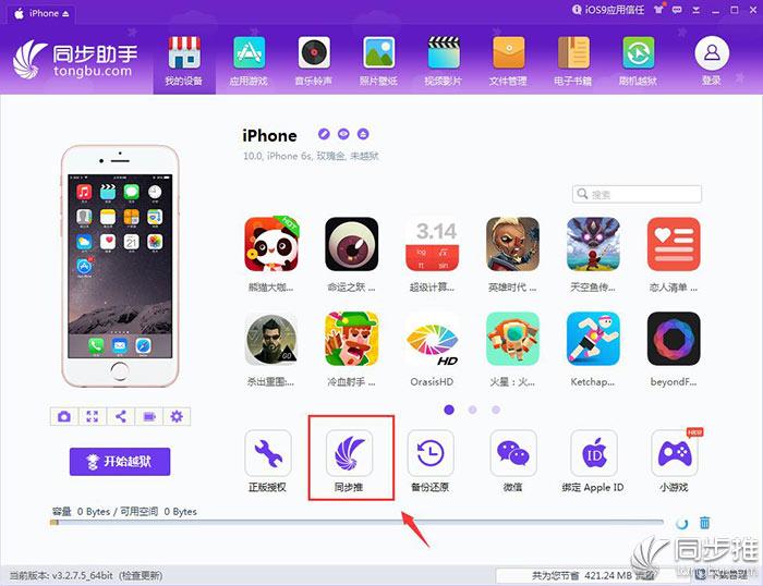 【玩机】如何一键升级iOS10 又无后顾之忧