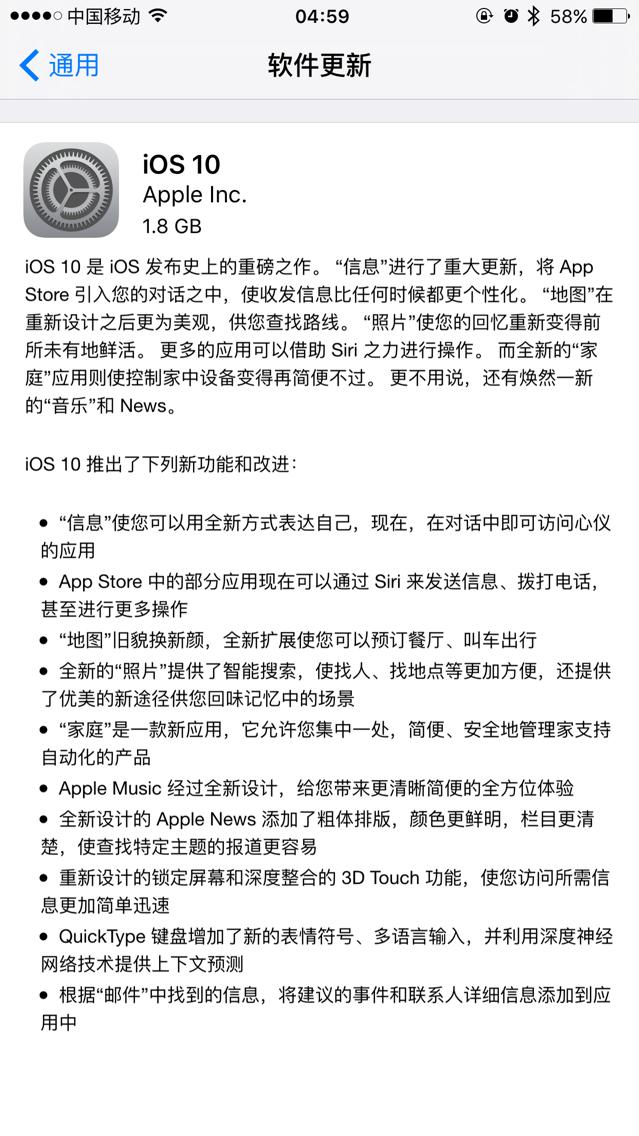 iOS10描述文件下载 iOS10描述文件怎么安装