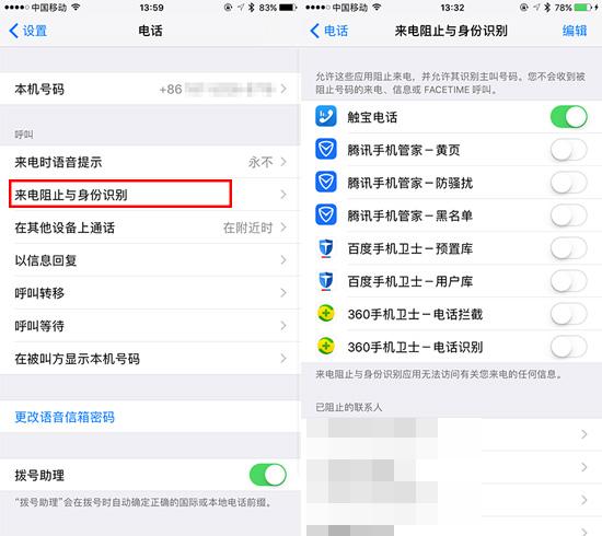 【玩机】如何开启使用iOS10识别诈骗骚扰电话的新功能?