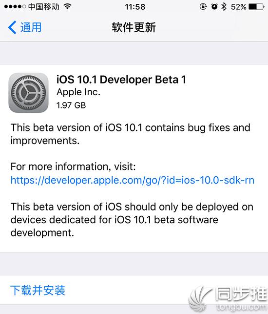 iOS10.1 beta1描述文件哪里下载 如何升级iOS10.1 beta1?