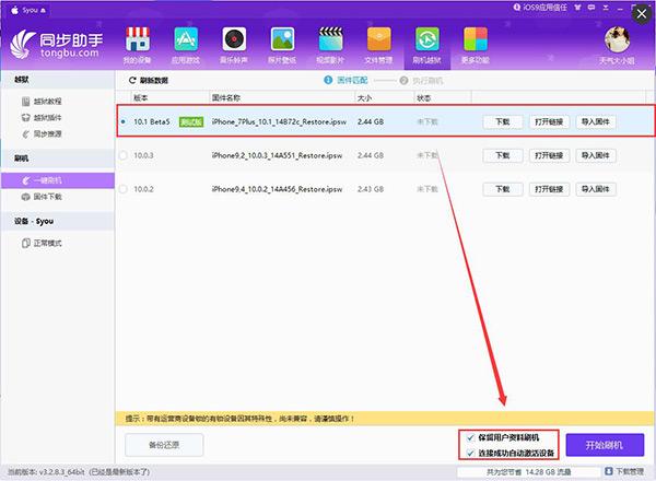 iOS10.1beta5描述文件更新 如何升级iOS10.1beta5