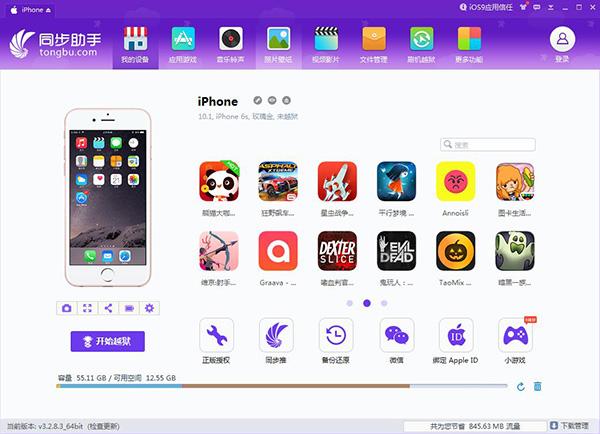 迅雷iOS被苹果下架了,怎么重装回来?