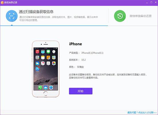 苹果iPhone如何备份导出微信聊天记录?